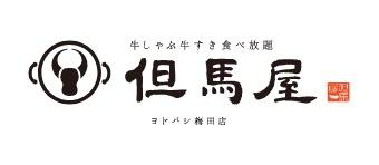 牛しゃぶ牛すき食べ放題 但馬屋[LINKS UMEDA店]