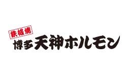 鉄板焼 博多天神ホルモン [ LINKS UMEDA店 ]