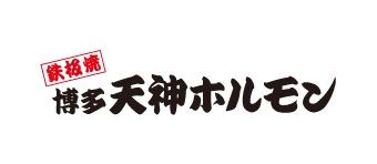 鉄板焼 博多天神ホルモン[LINKS UMEDA店]
